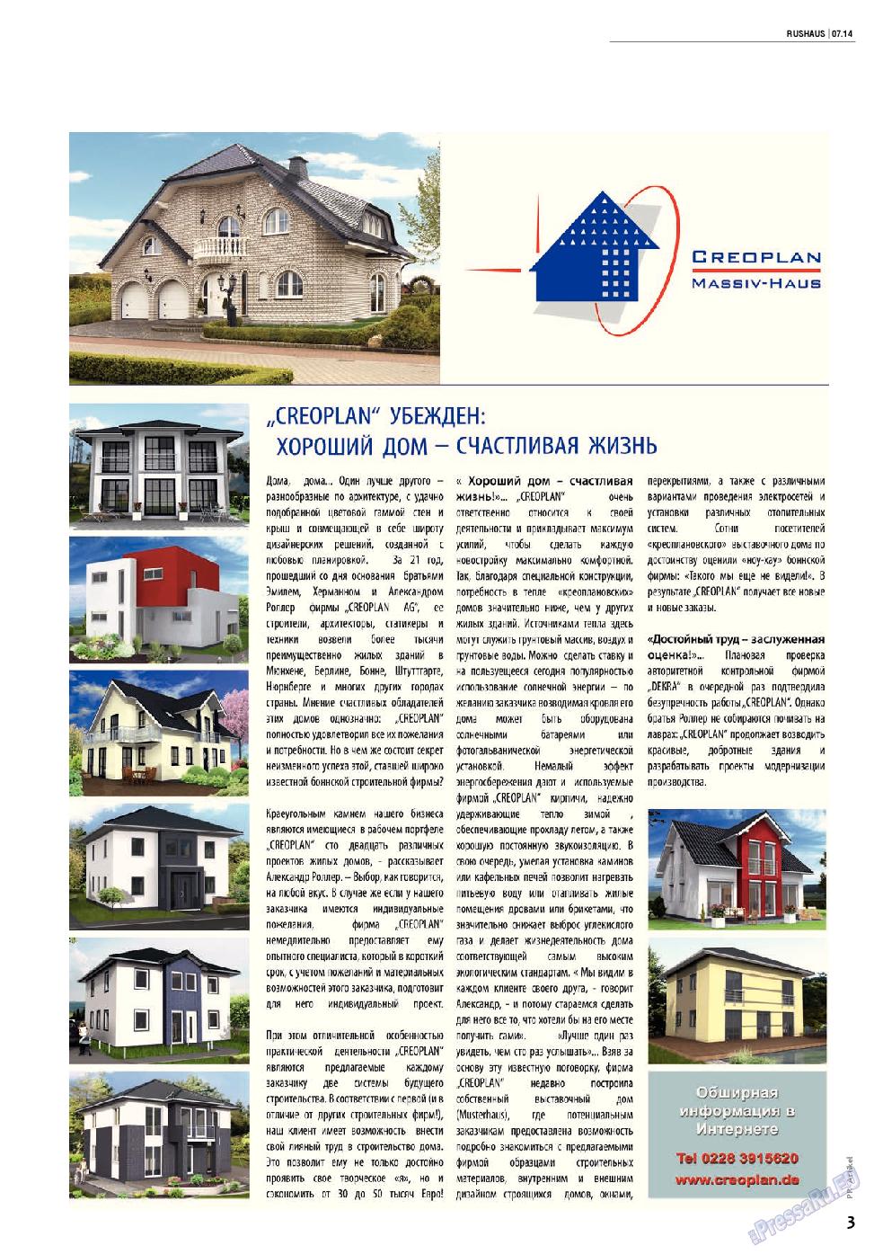 RusHaus (журнал). 2014 год, номер 1, стр. 3