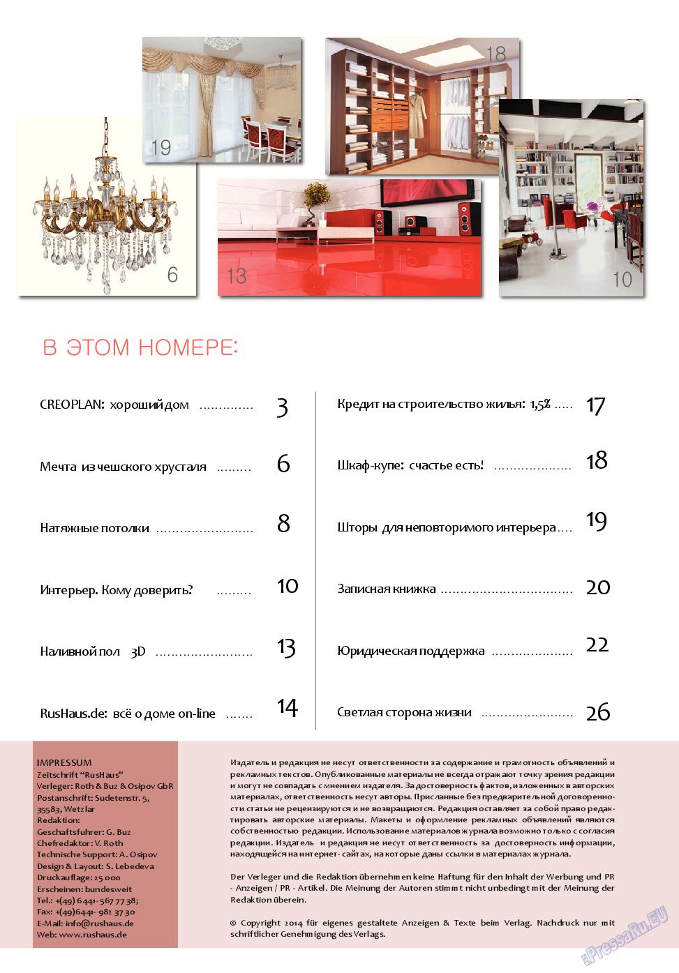 RusHaus (журнал). 2014 год, номер 1, стр. 4