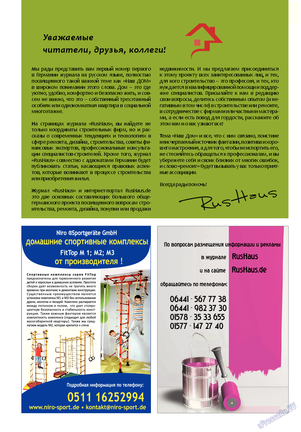 RusHaus (журнал). 2014 год, номер 1, стр. 5