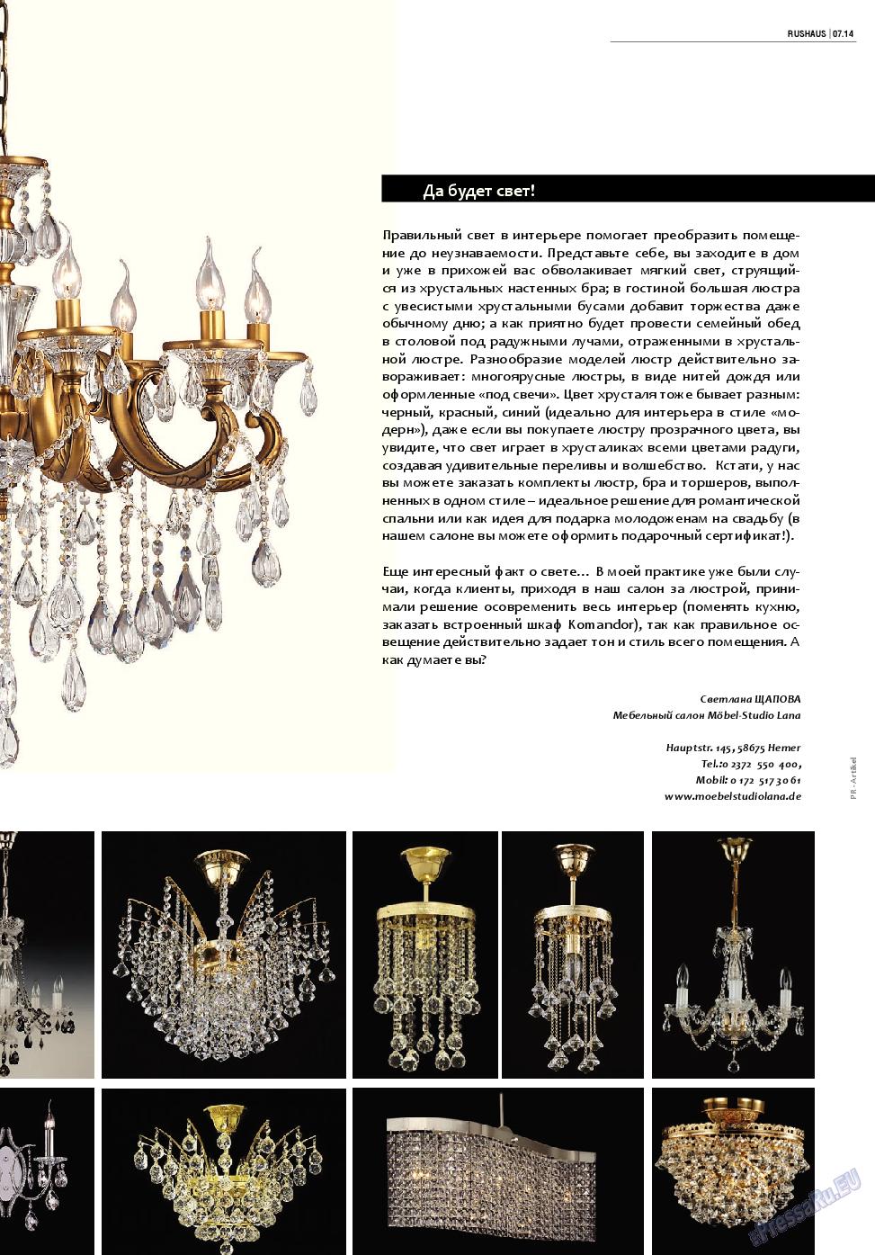 RusHaus (журнал). 2014 год, номер 1, стр. 7