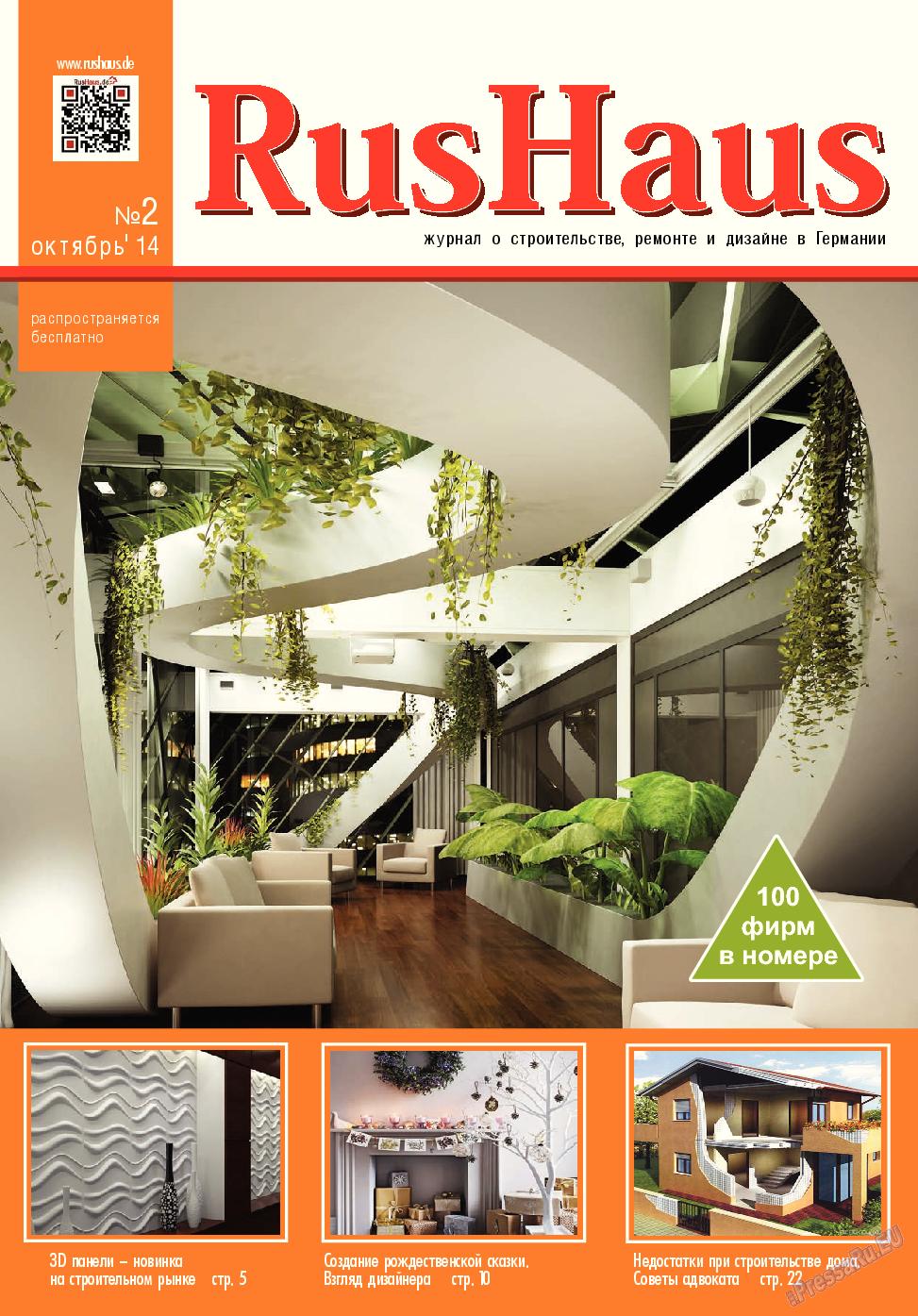 RusHaus (журнал). 2014 год, номер 2, стр. 1