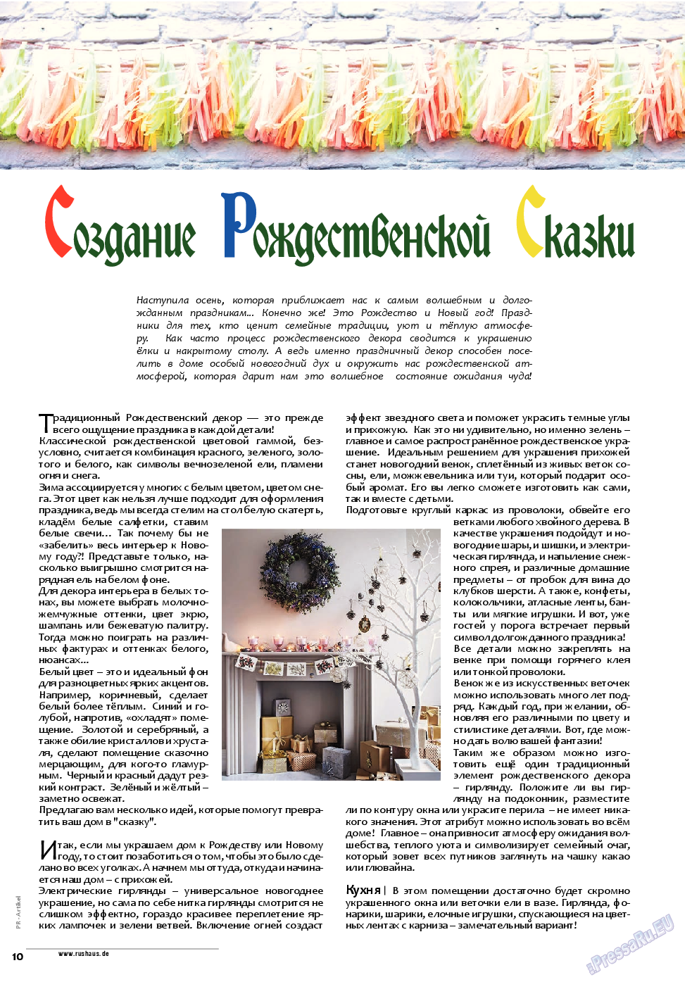 RusHaus (журнал). 2014 год, номер 2, стр. 10