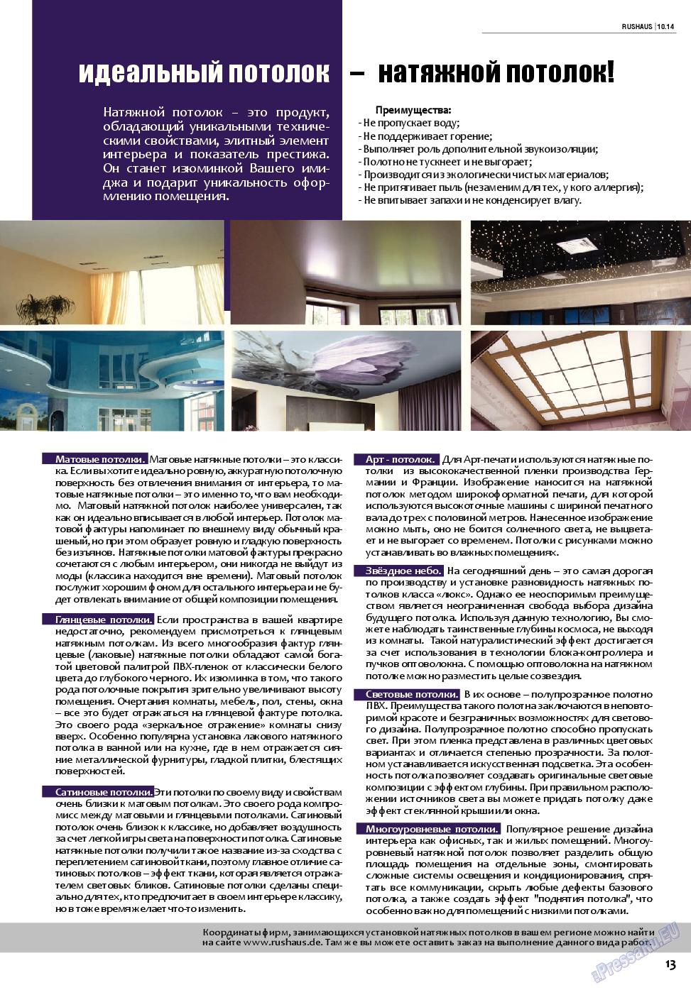 RusHaus (журнал). 2014 год, номер 2, стр. 13