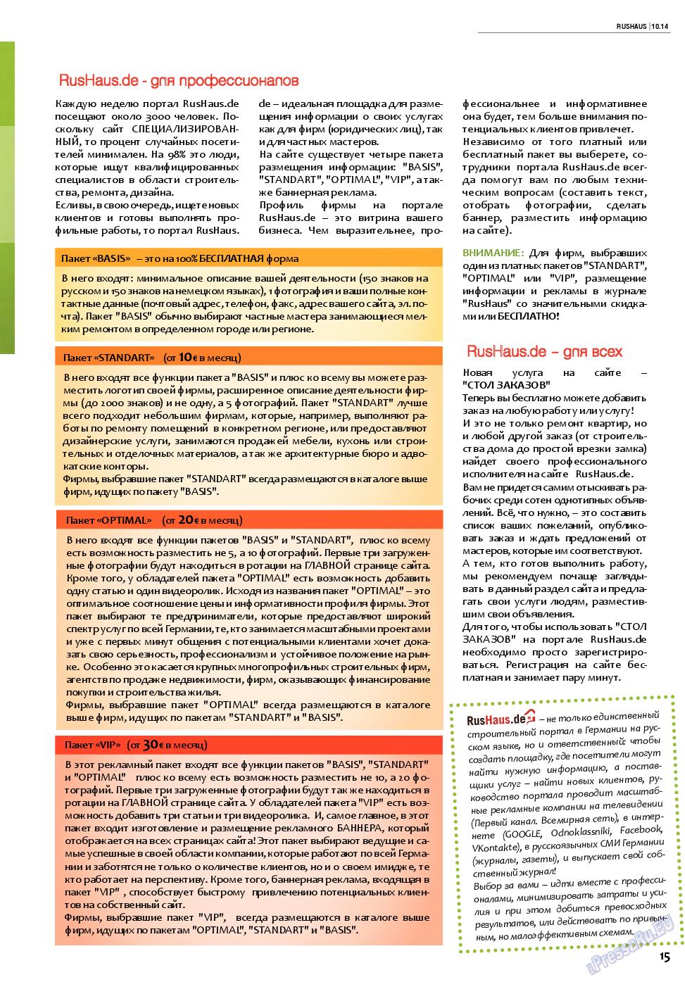 RusHaus (журнал). 2014 год, номер 2, стр. 15