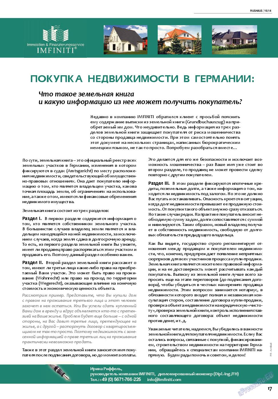 RusHaus (журнал). 2014 год, номер 2, стр. 17