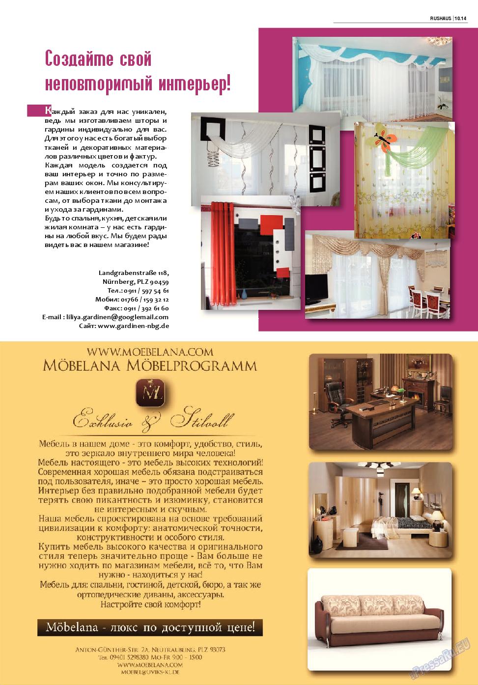 RusHaus (журнал). 2014 год, номер 2, стр. 19