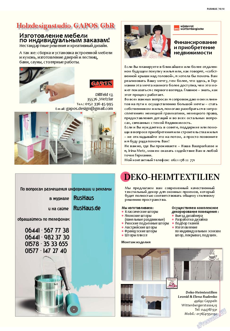 RusHaus (журнал). 2014 год, номер 2, стр. 23