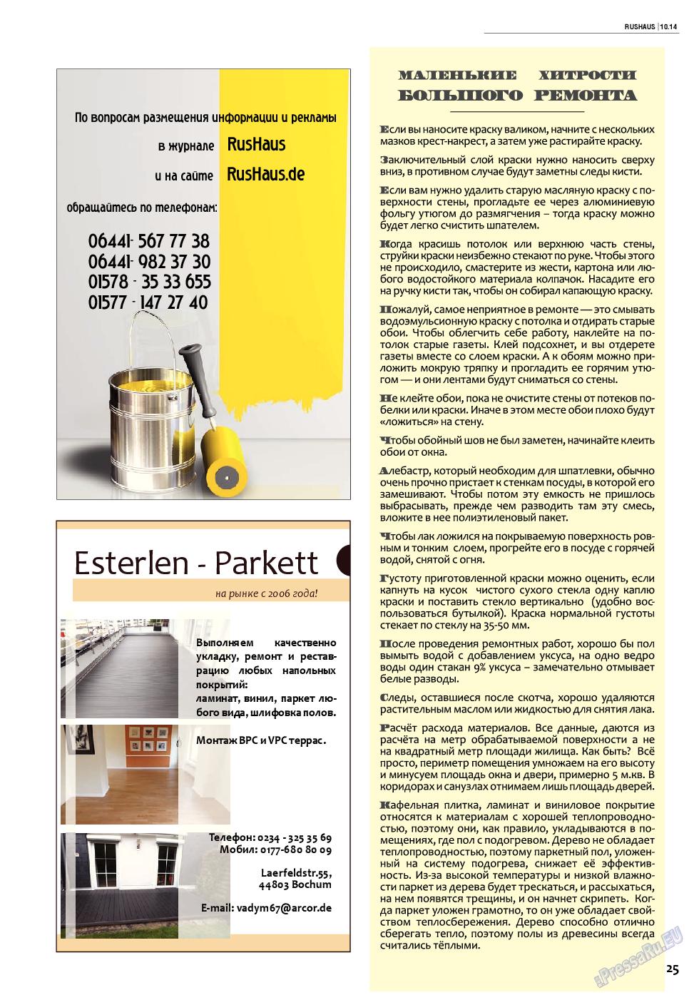 RusHaus (журнал). 2014 год, номер 2, стр. 25