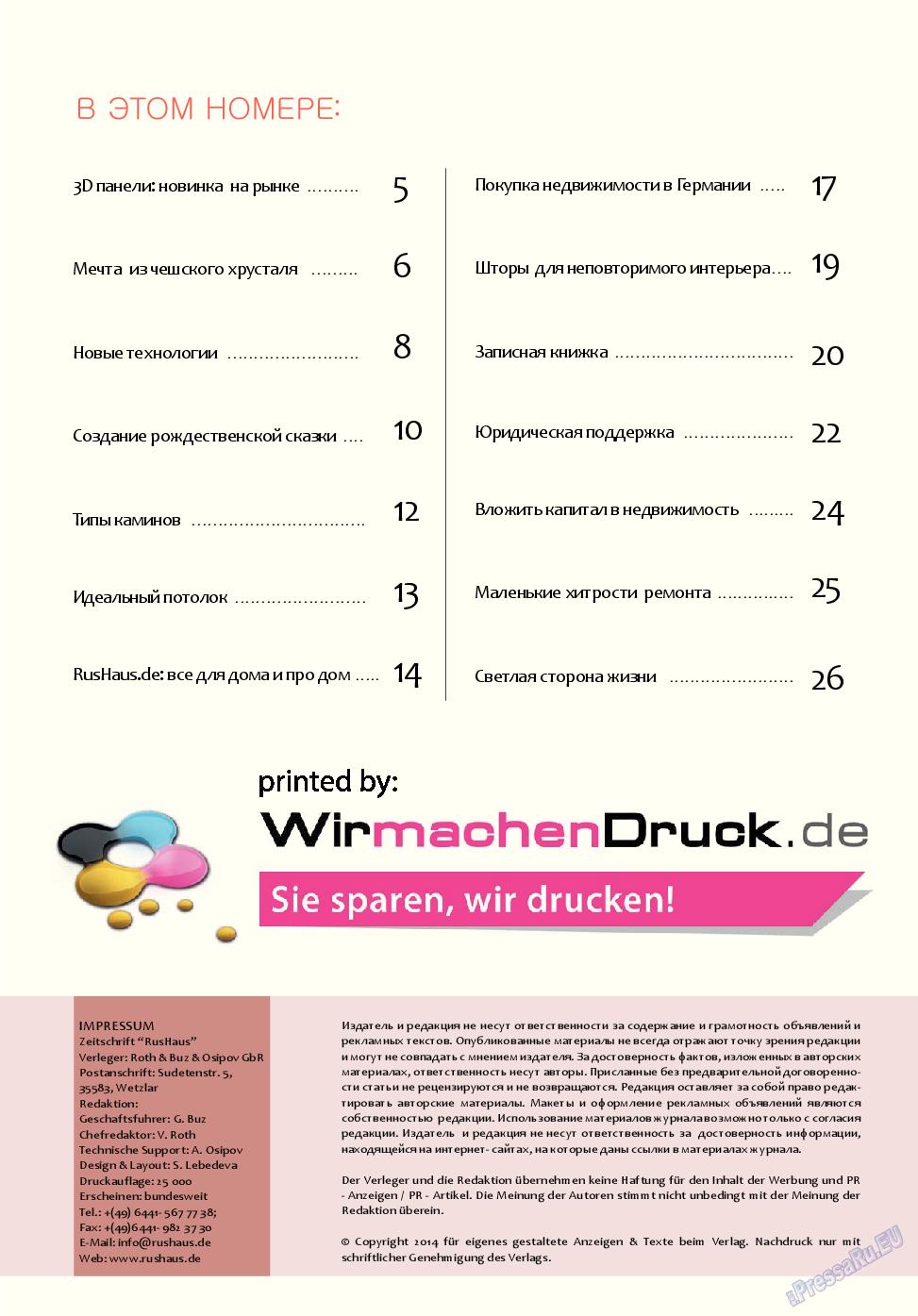 RusHaus (журнал). 2014 год, номер 2, стр. 3