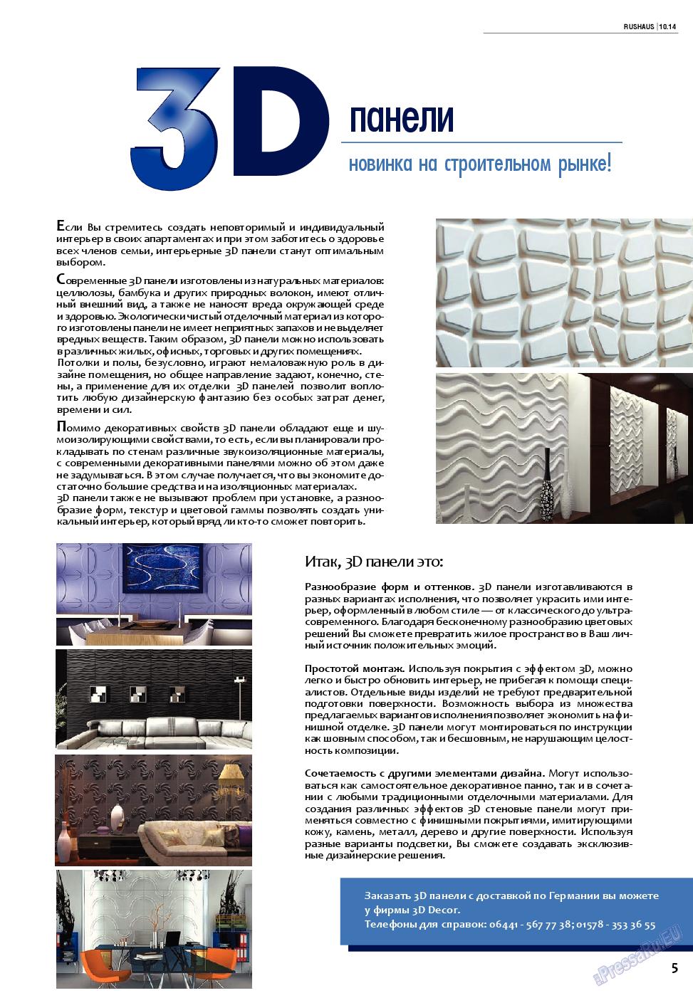 RusHaus (журнал). 2014 год, номер 2, стр. 5