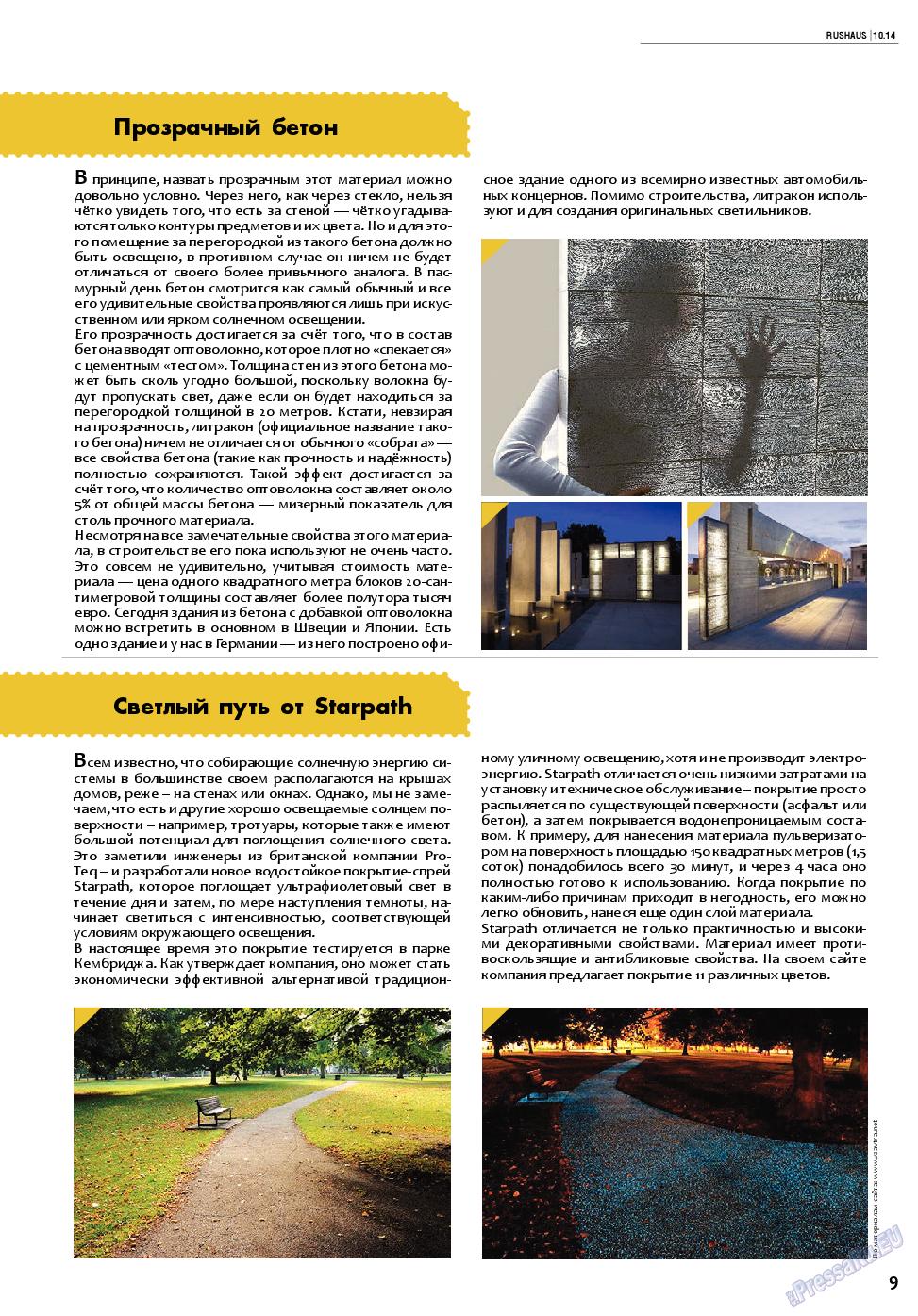 RusHaus (журнал). 2014 год, номер 2, стр. 9