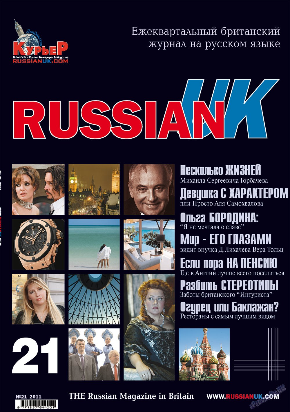 RussianUK (журнал). 2011 год, номер 21, стр. 1