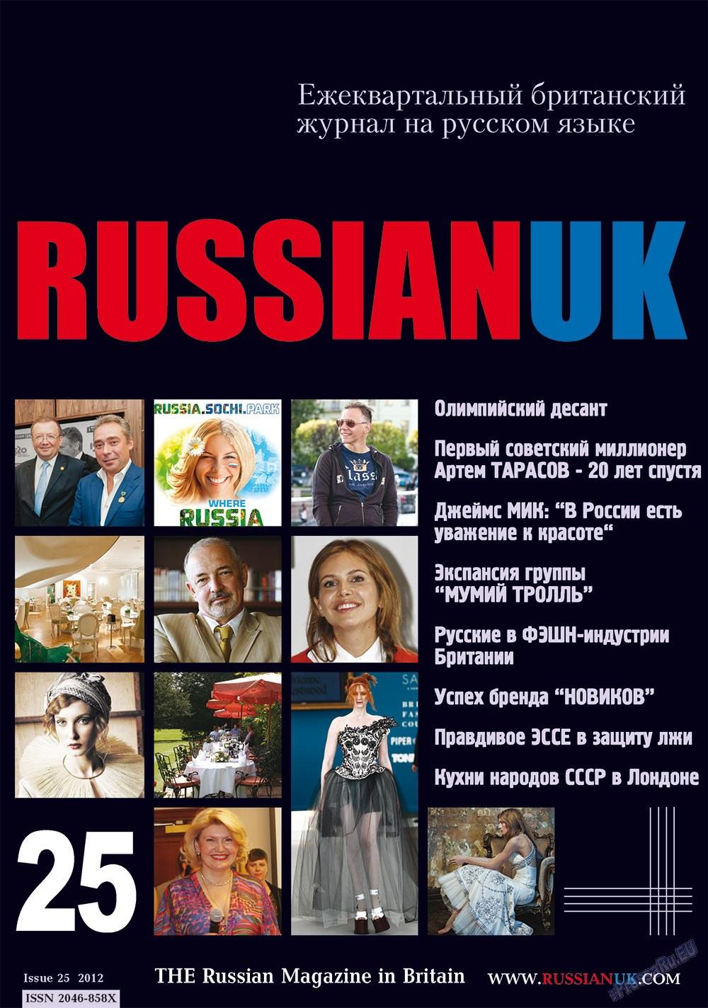 RussianUK (журнал). 2012 год, номер 25, стр. 1