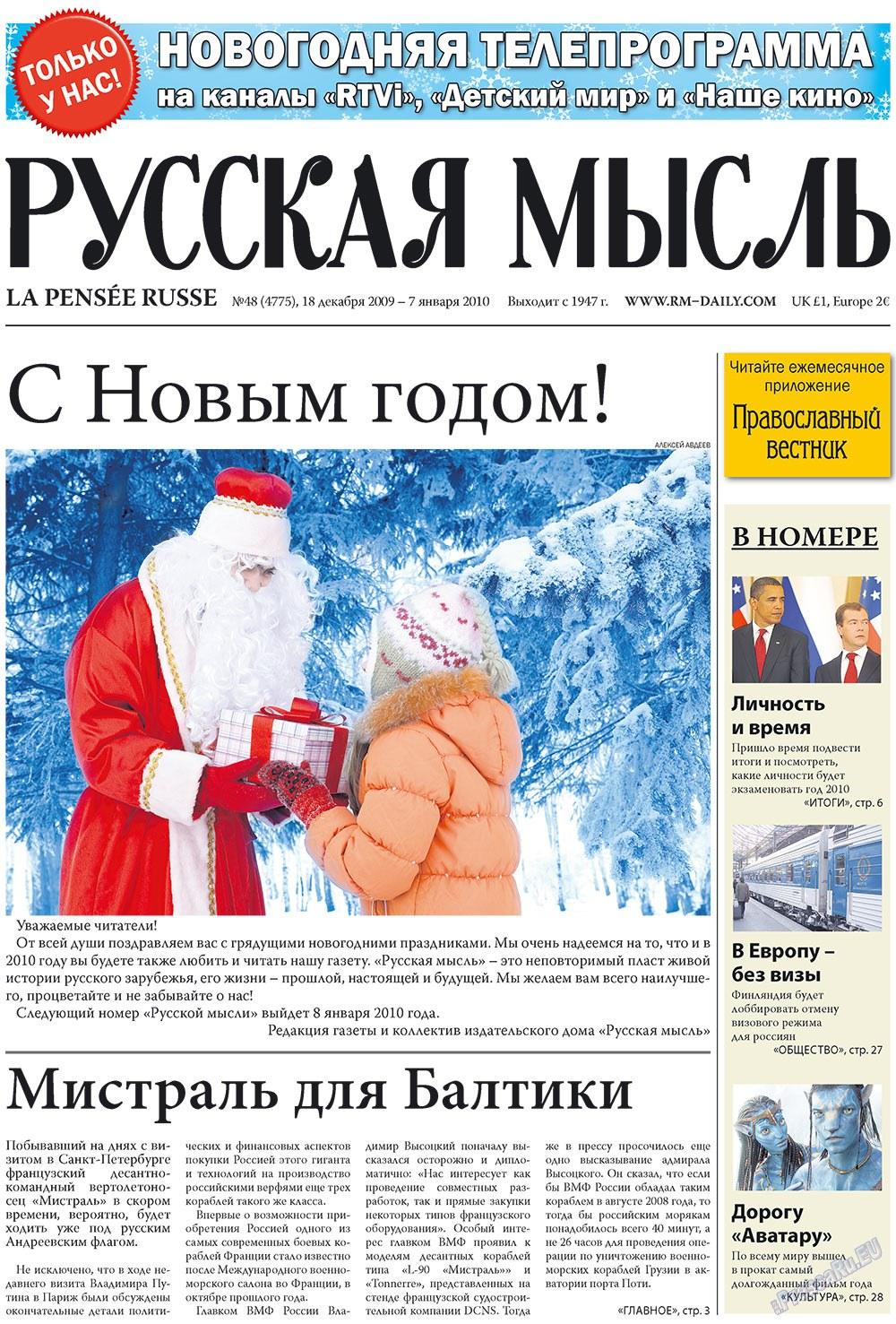 Русскую в номере 10 фотография