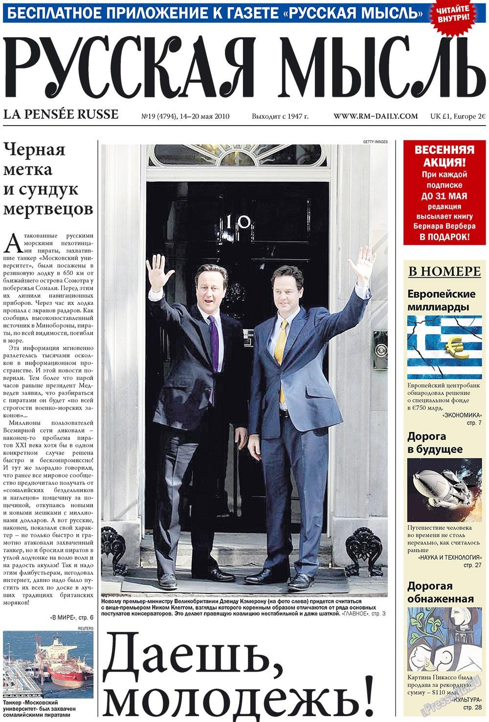Русская Мысль (газета). 2010 год, номер 19, стр. 1