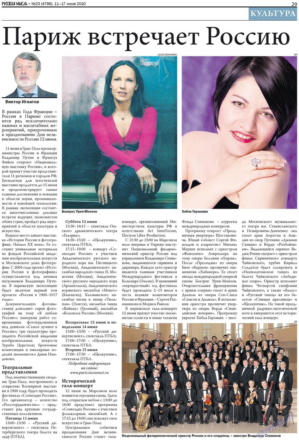 Русская Мысль (газета). 2010 год, номер 23, стр. 13