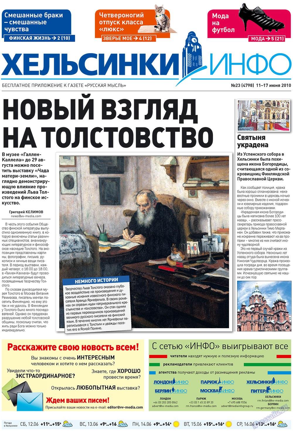 Русская Мысль (газета). 2010 год, номер 23, стр. 41