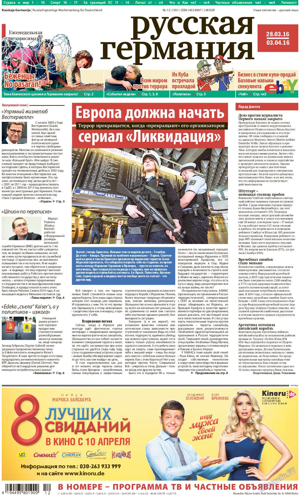 Русскоязычные газеты в германии подать объявление частные объявления о продаже подержанных уаз 469 в тольятти