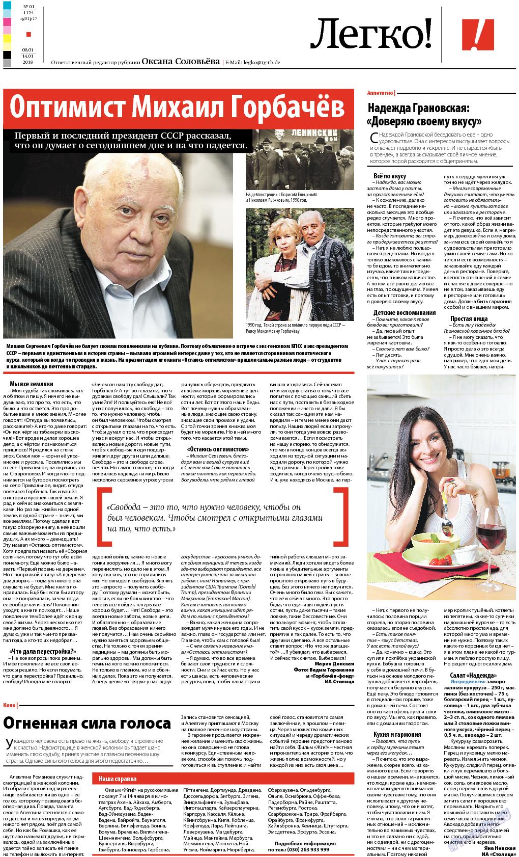 Русская Германия (газета). 2018 год, номер 1, стр. 17