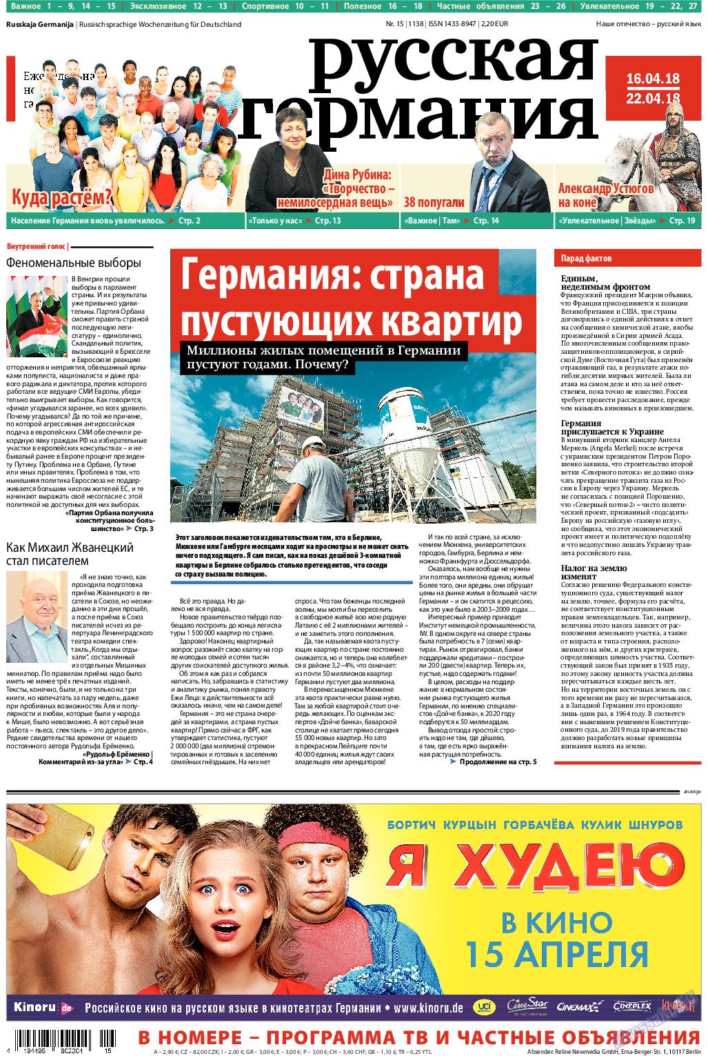 Русская Германия (газета). 2018 год, номер 15, стр. 1