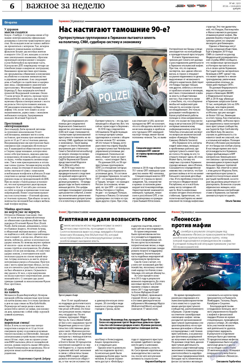Русская Германия (газета). 2019 год, номер 40, стр. 6