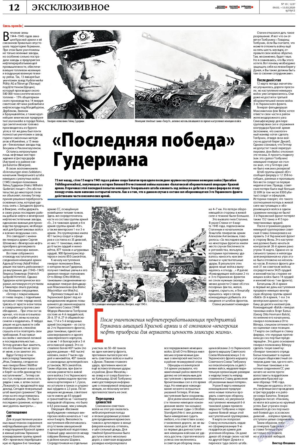 Русская Германия (газета). 2020 год, номер 10, стр. 12