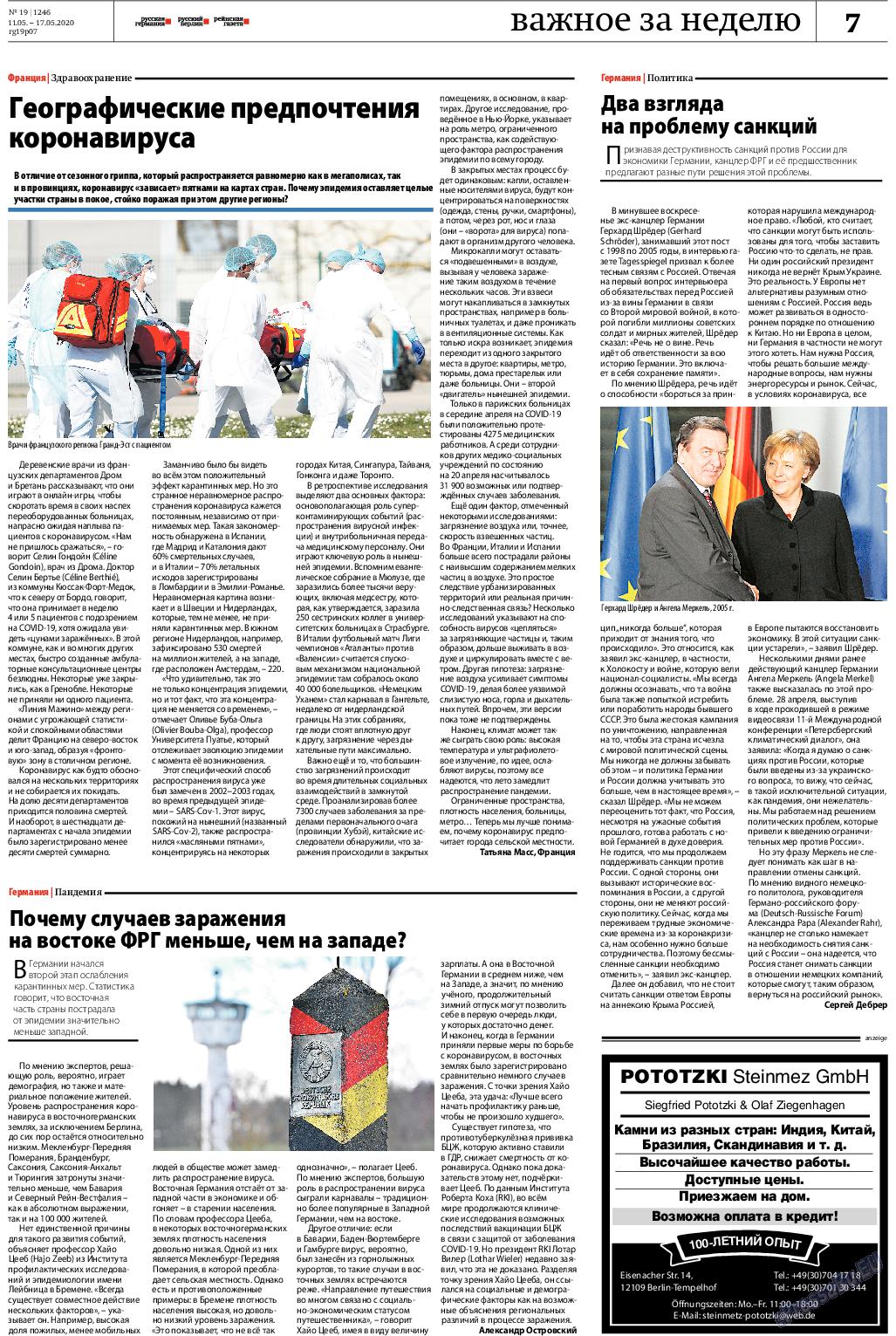 Русская Германия (газета). 2020 год, номер 19, стр. 7