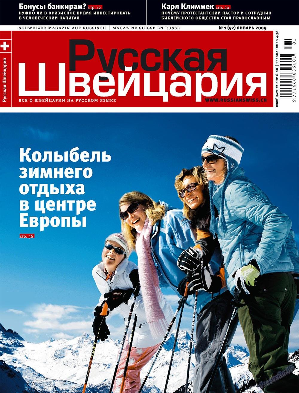 Русская Швейцария (журнал). 2009 год, номер 1, стр. 1