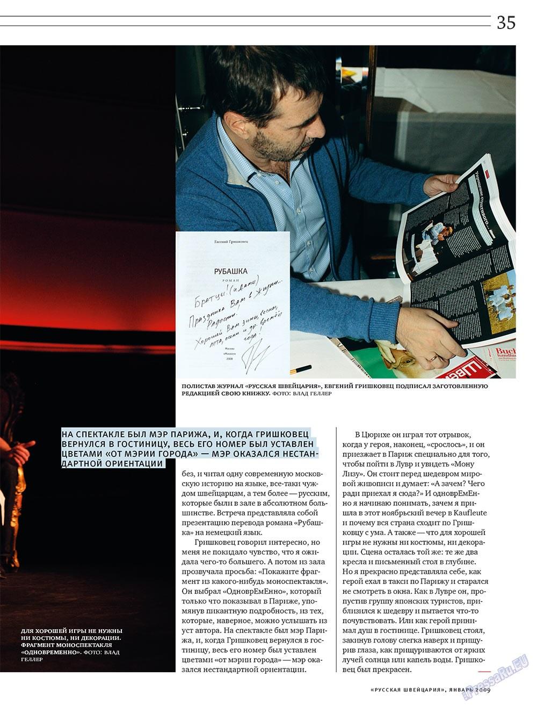 Русская Швейцария (журнал). 2009 год, номер 1, стр. 35