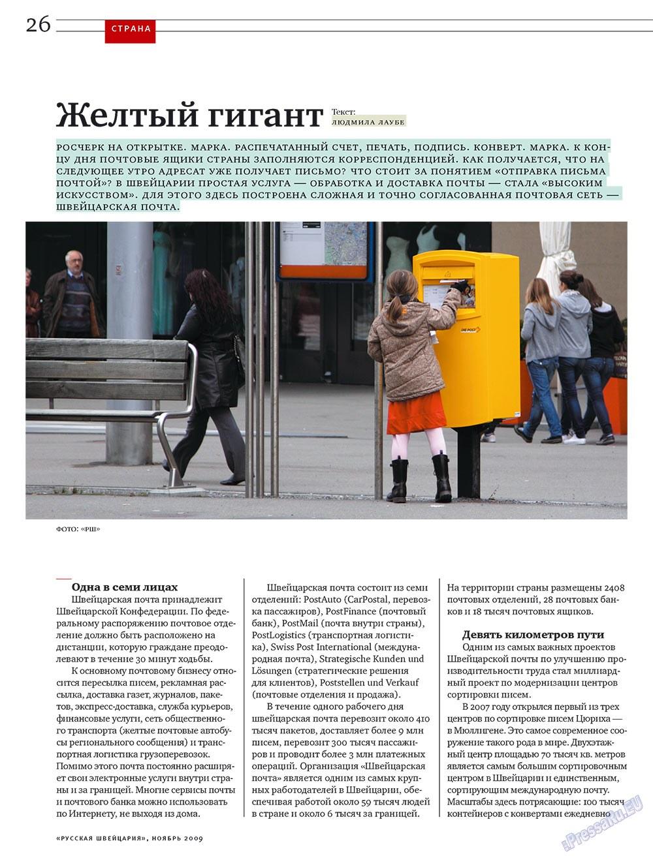 Русская Швейцария (журнал). 2009 год, номер 10, стр. 26