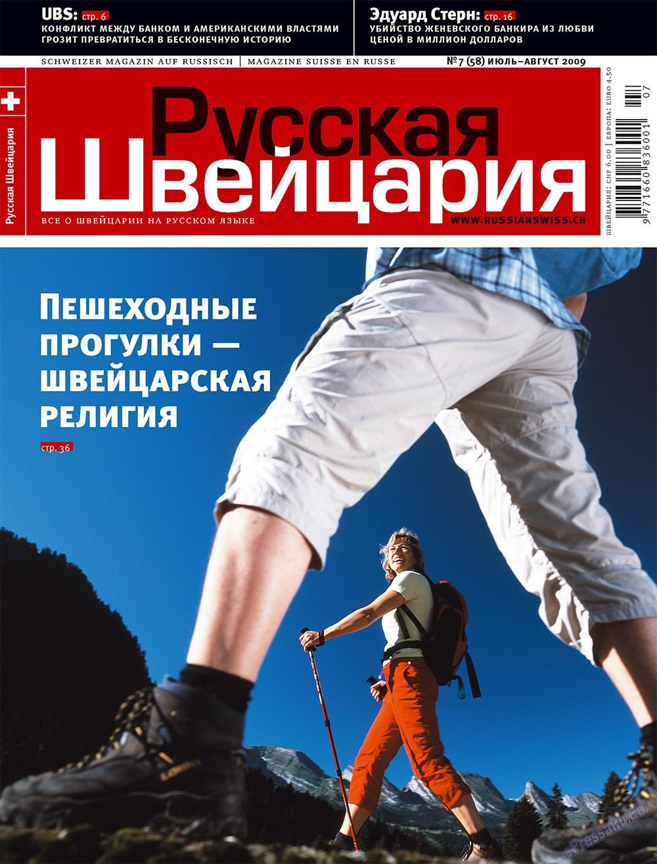 Русская Швейцария (журнал). 2009 год, номер 7, стр. 1