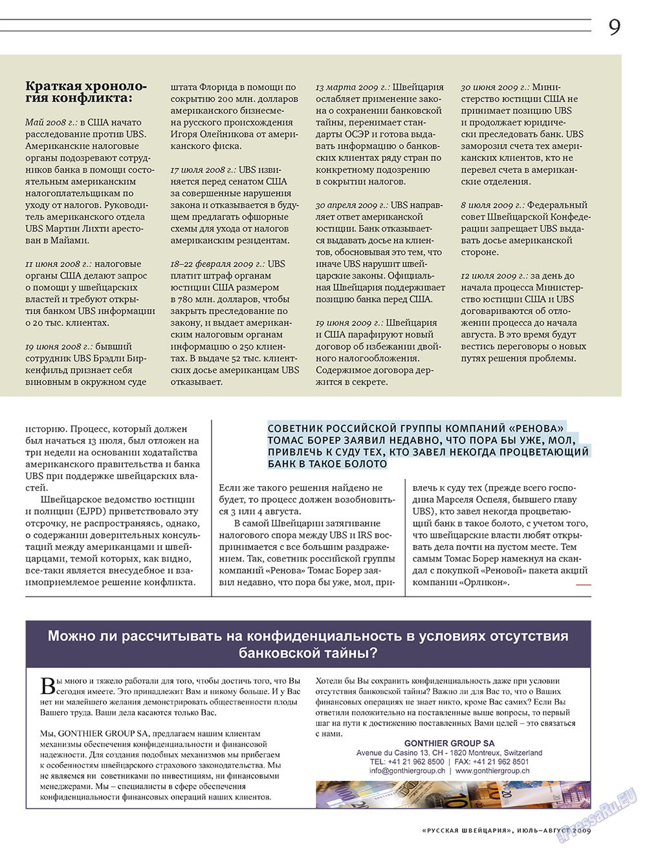 Русская Швейцария (журнал). 2009 год, номер 7, стр. 9