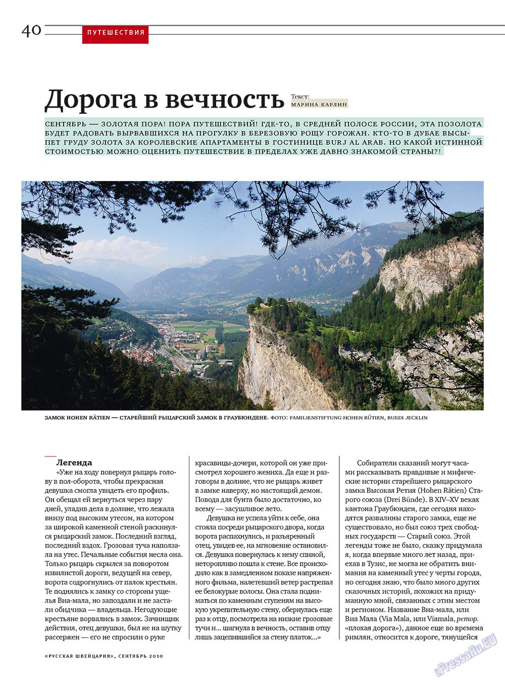 Русская Швейцария (журнал). 2010 год, номер 7, стр. 40