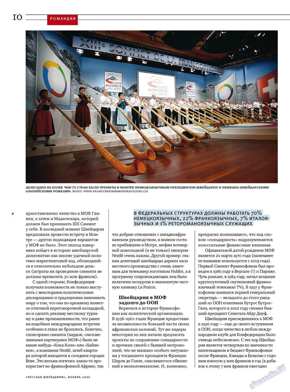 Русская Швейцария (журнал). 2010 год, номер 9, стр. 10