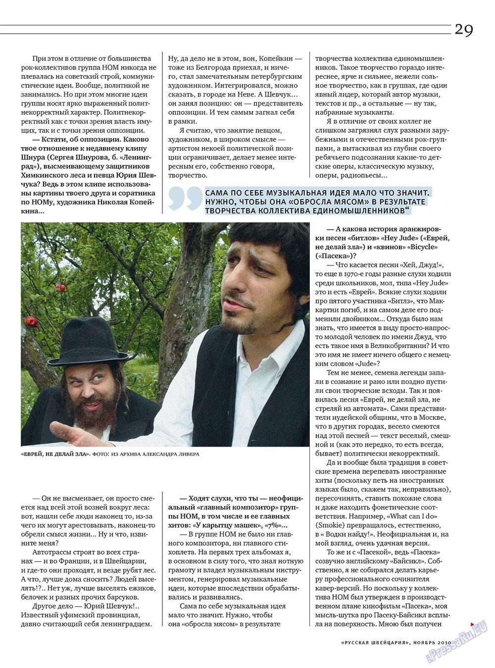 Русская Швейцария (журнал). 2010 год, номер 9, стр. 29