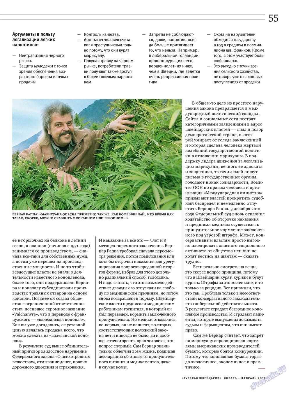 Русская Швейцария (журнал). 2011 год, номер 1, стр. 55