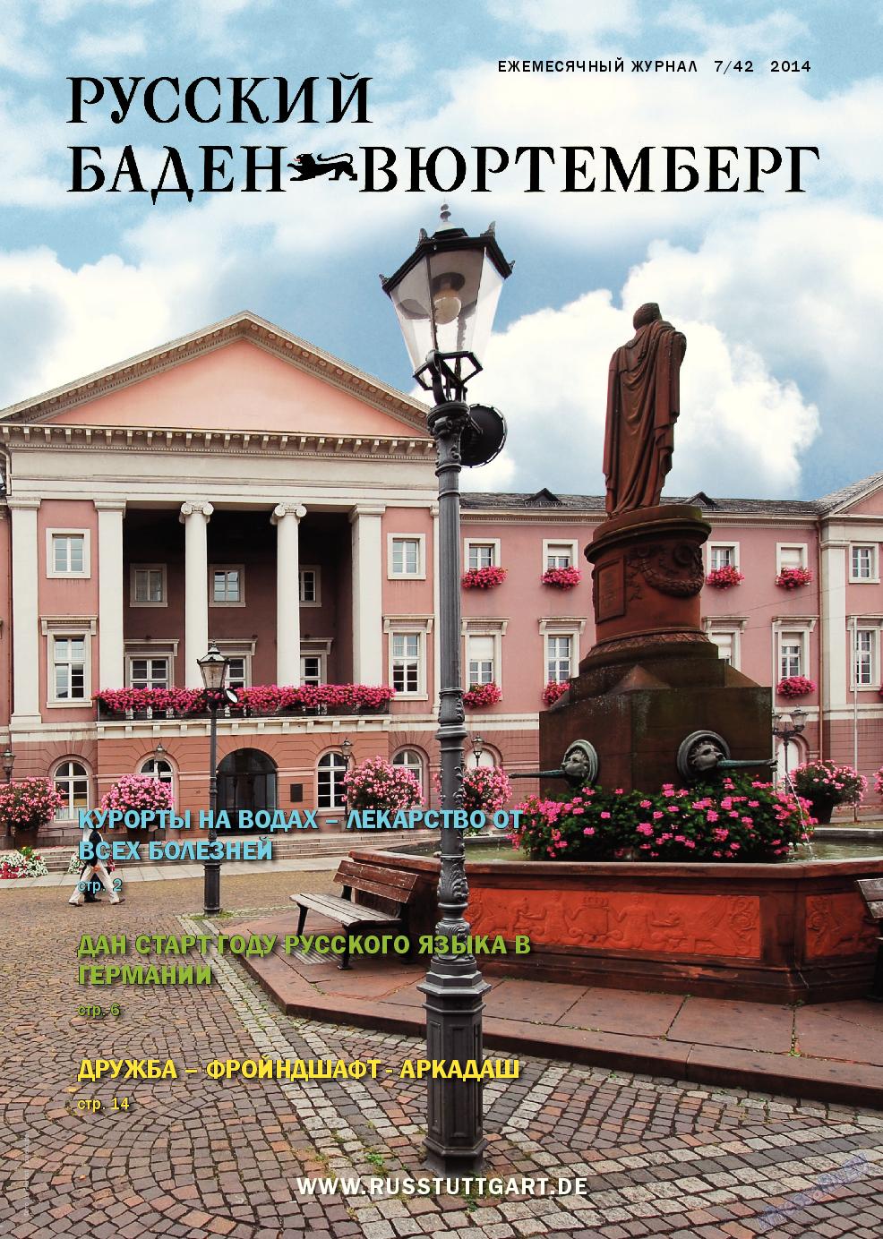 Русский Баден-Вюртемберг (журнал). 2014 год, номер 42, стр. 1