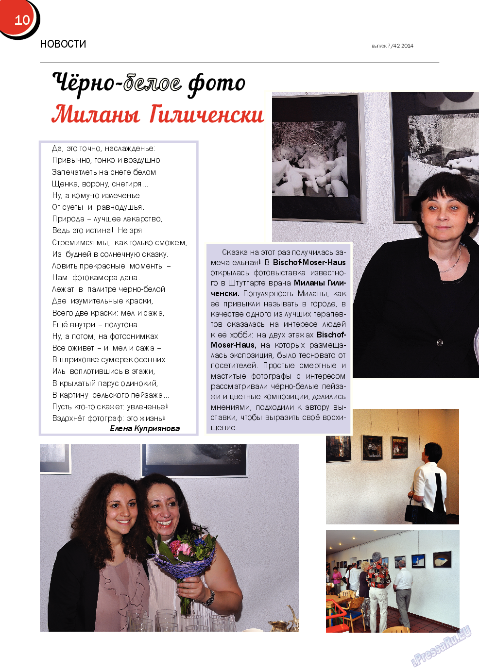 Русский Баден-Вюртемберг (журнал). 2014 год, номер 42, стр. 10