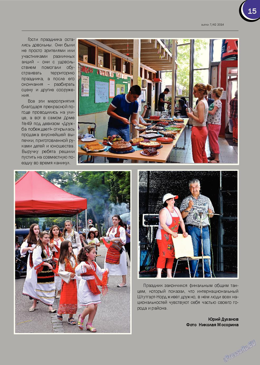 Русский Баден-Вюртемберг (журнал). 2014 год, номер 42, стр. 15