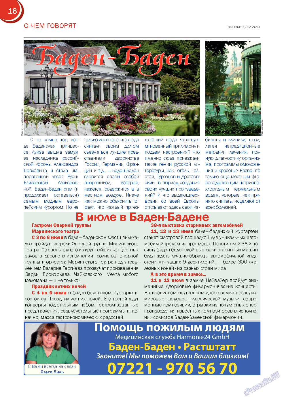 Русский Баден-Вюртемберг (журнал). 2014 год, номер 42, стр. 16