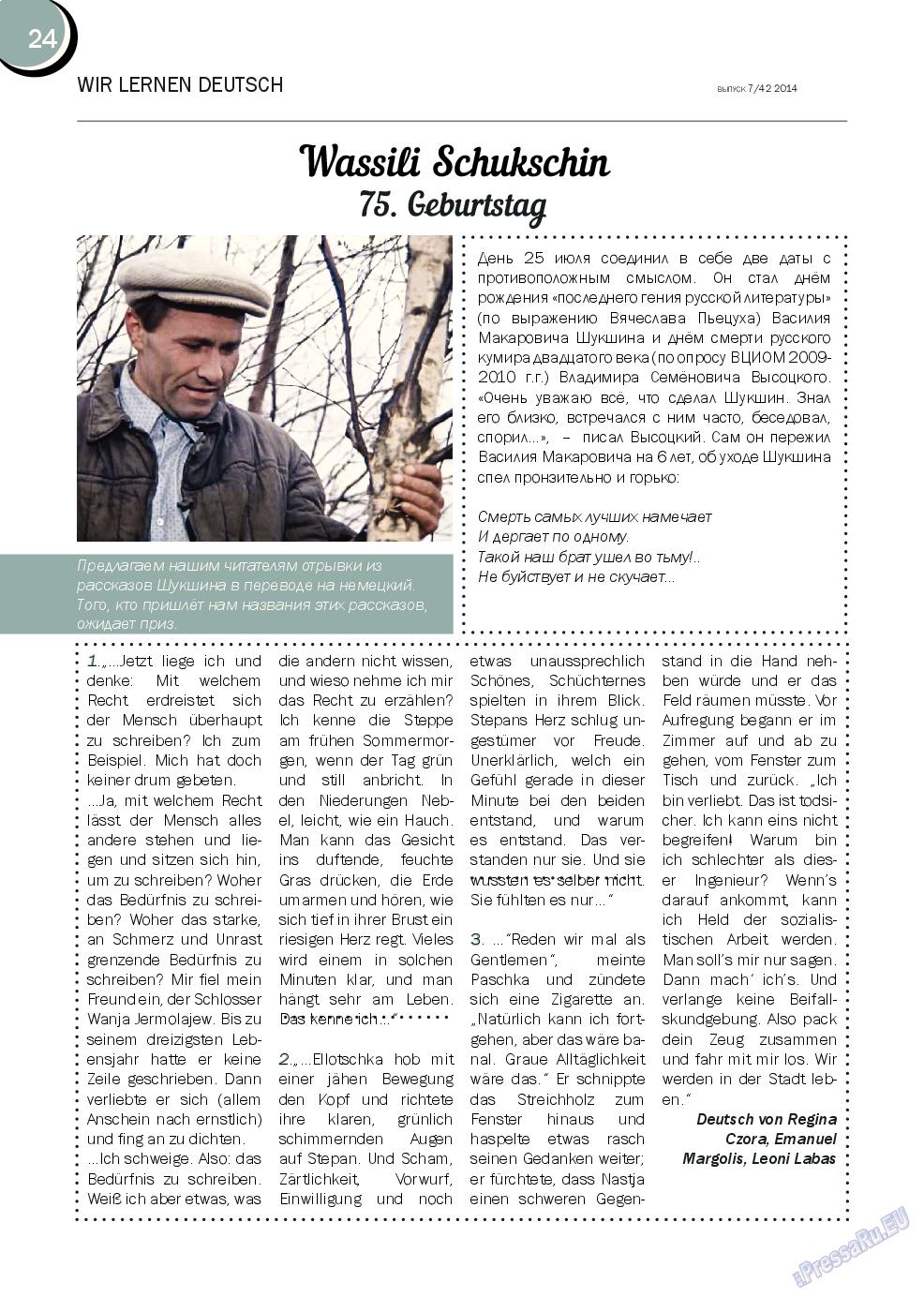 Русский Баден-Вюртемберг (журнал). 2014 год, номер 42, стр. 24