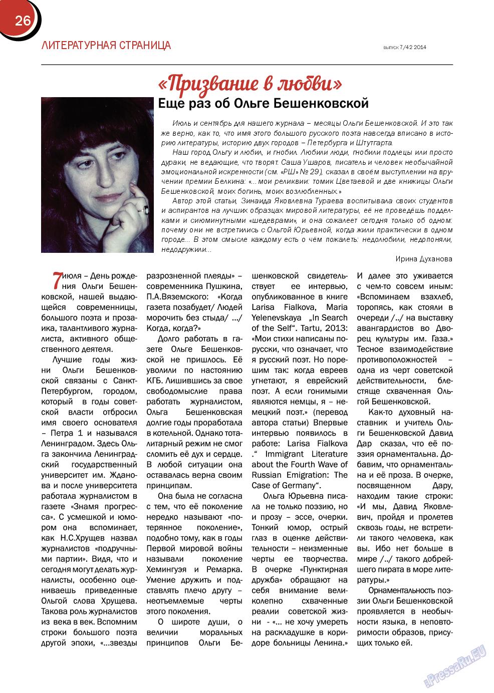 Русский Баден-Вюртемберг (журнал). 2014 год, номер 42, стр. 26