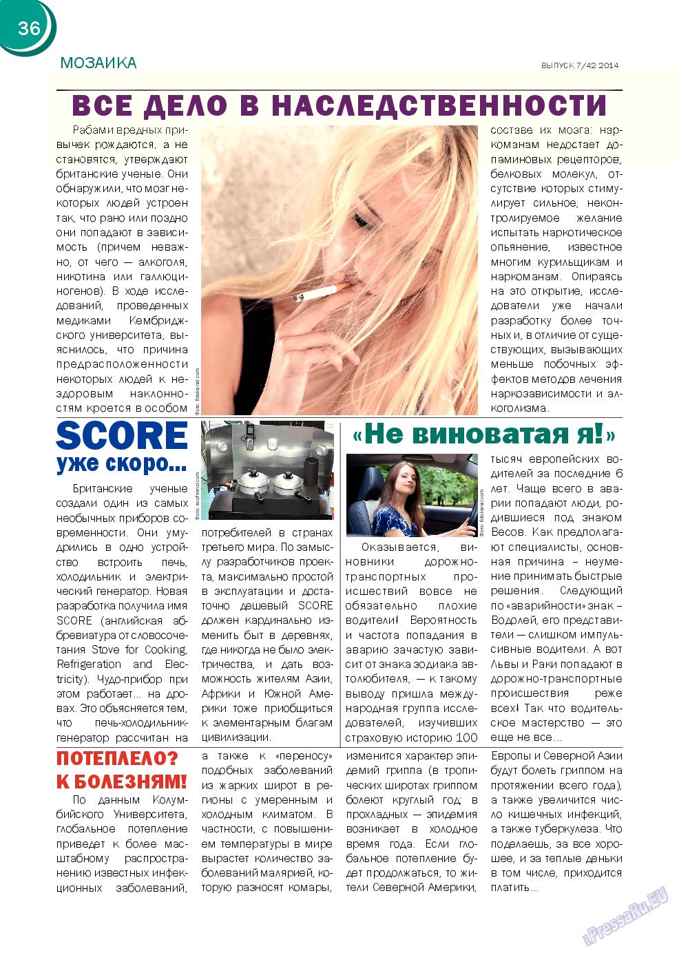 Русский Баден-Вюртемберг (журнал). 2014 год, номер 42, стр. 36
