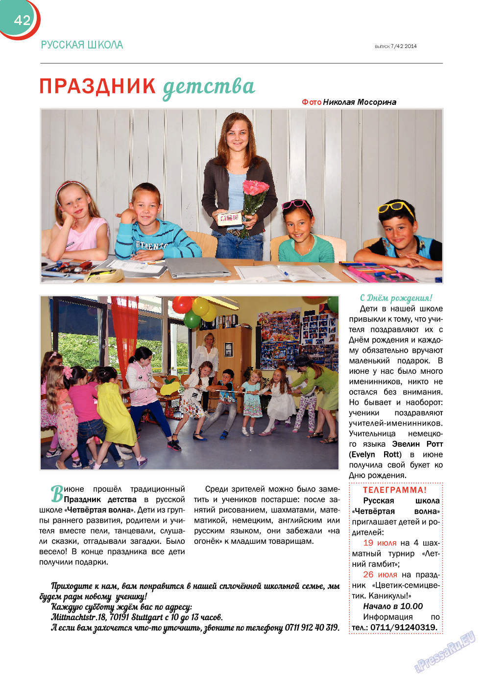 Русский Баден-Вюртемберг (журнал). 2014 год, номер 42, стр. 42