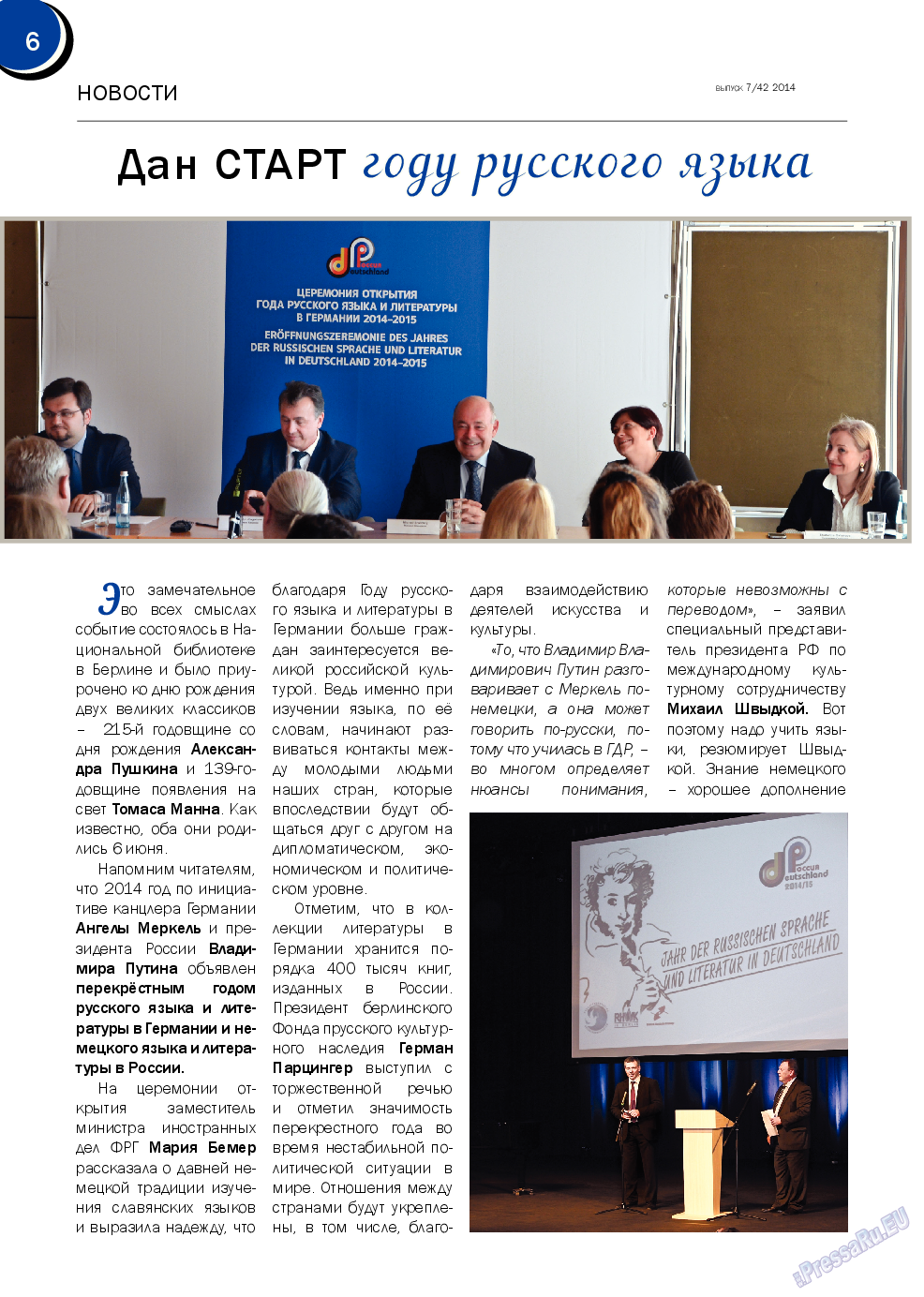 Русский Баден-Вюртемберг (журнал). 2014 год, номер 42, стр. 6