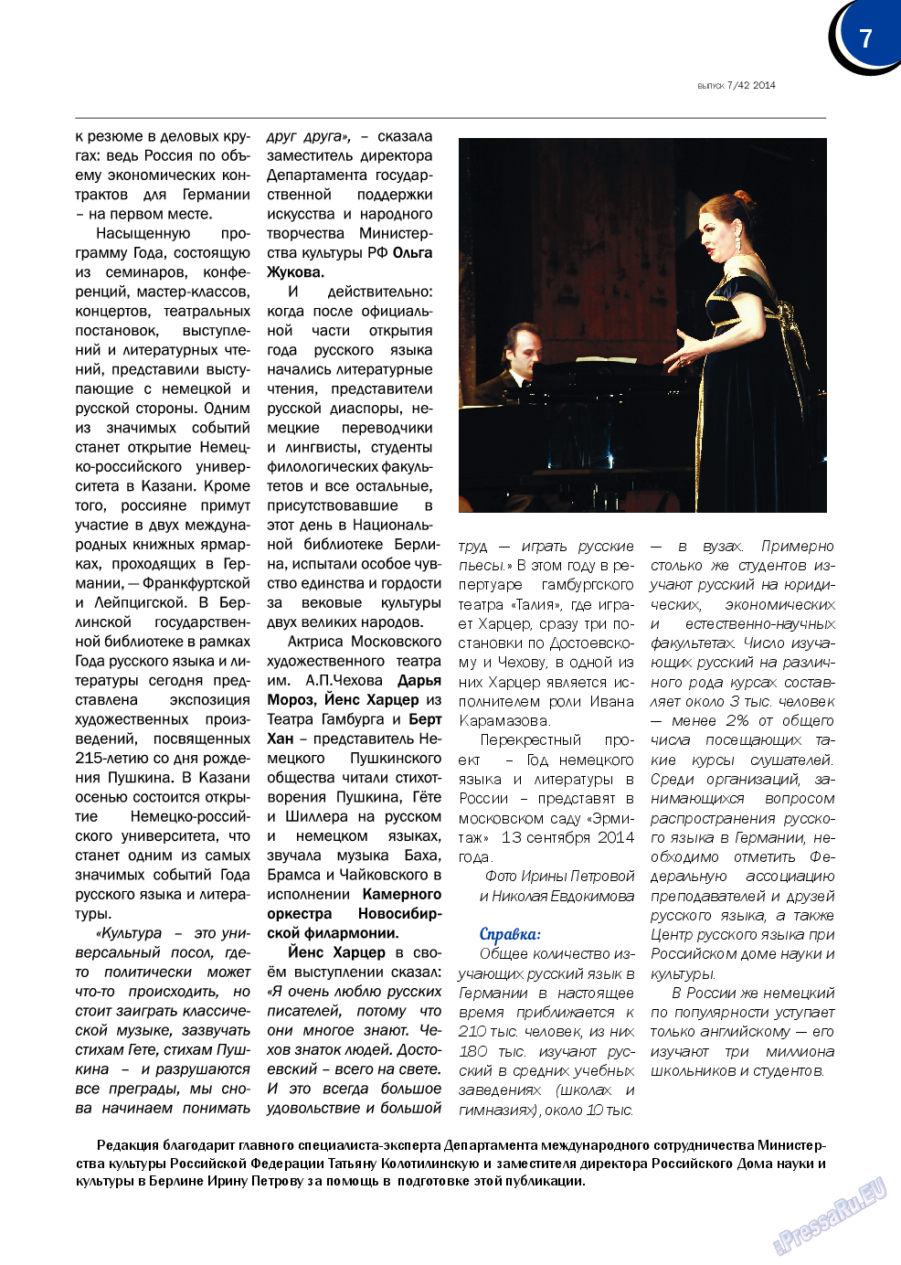 Русский Баден-Вюртемберг (журнал). 2014 год, номер 42, стр. 7