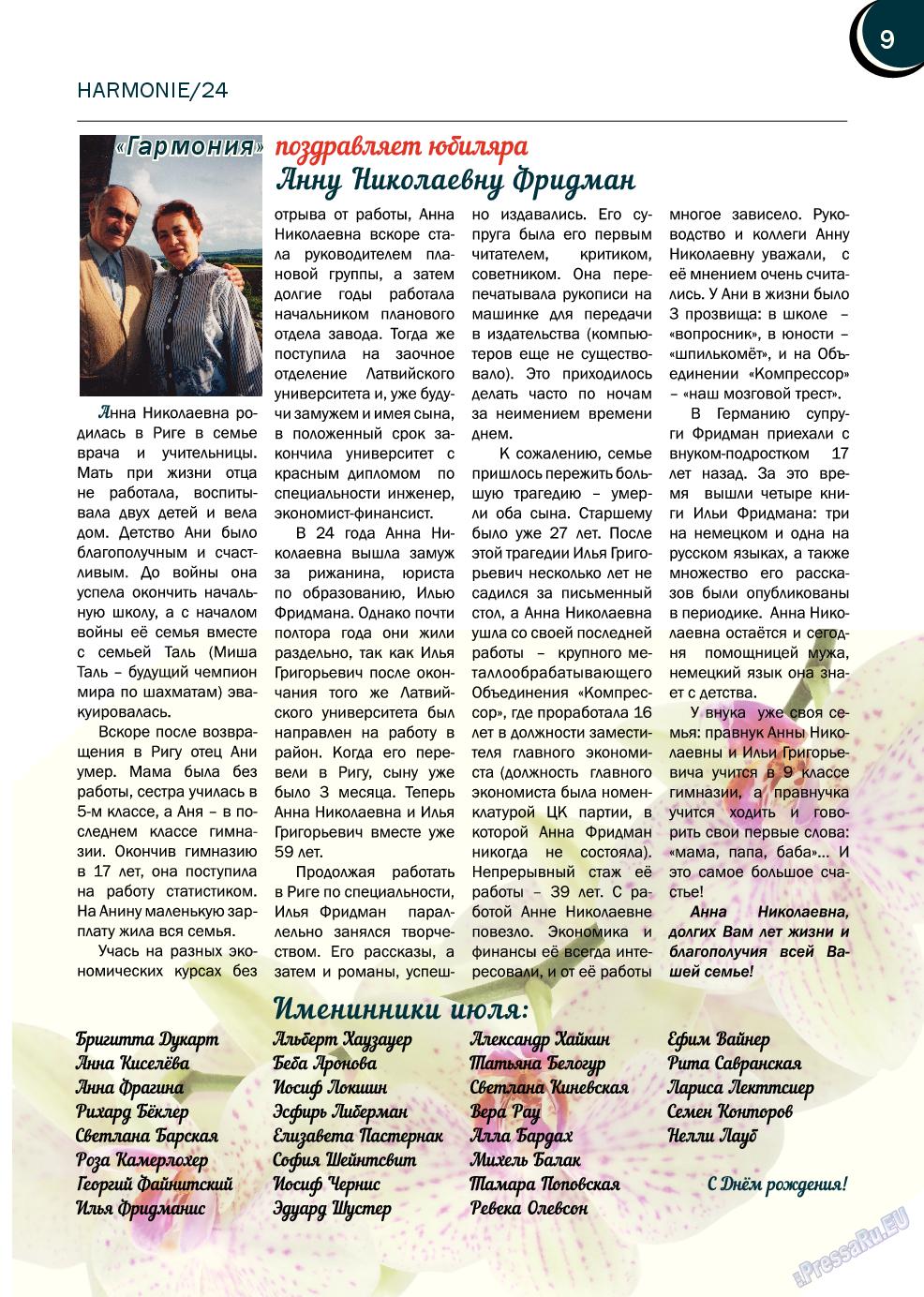 Русский Баден-Вюртемберг (журнал). 2014 год, номер 42, стр. 9