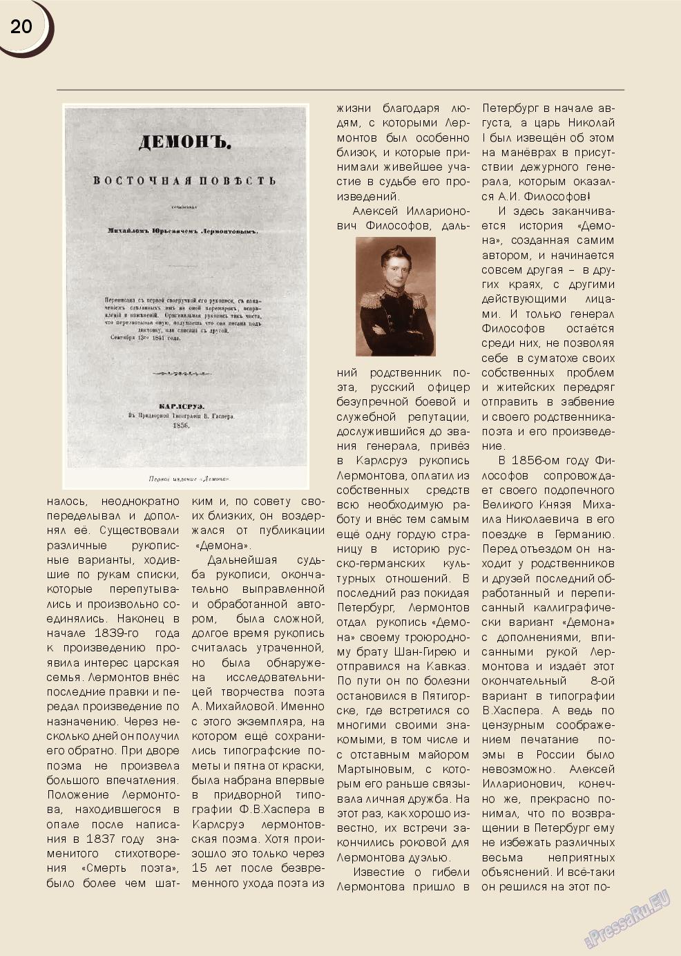 Русский Баден-Вюртемберг (журнал). 2014 год, номер 43, стр. 20