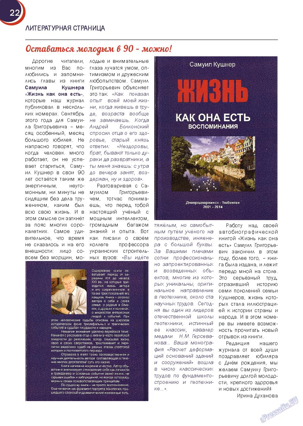 Русский Баден-Вюртемберг (журнал). 2014 год, номер 43, стр. 22