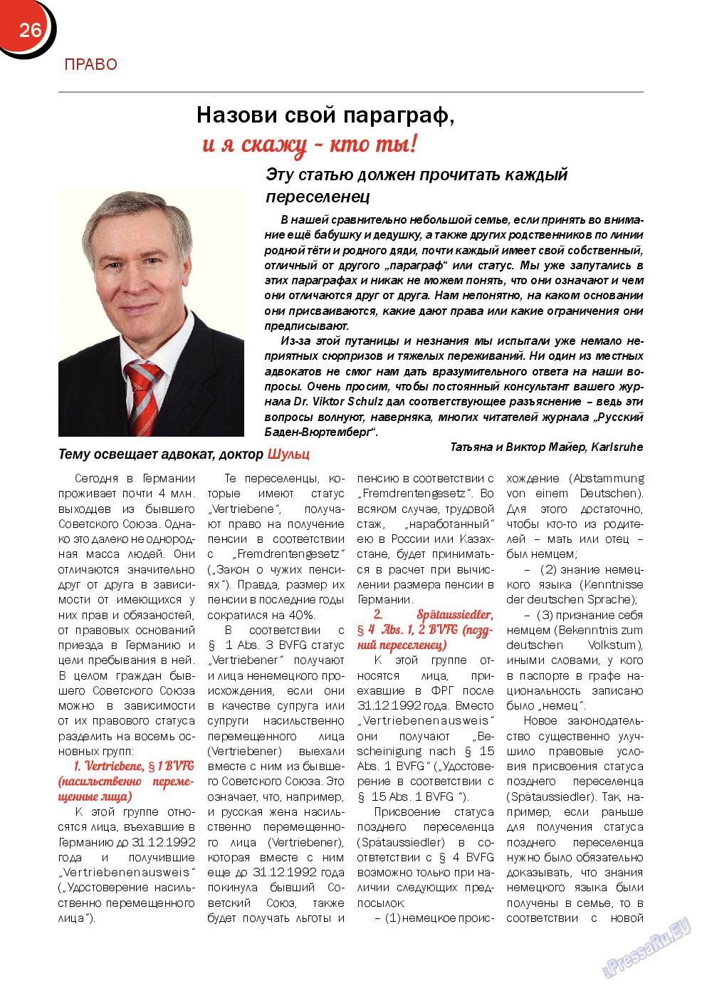 Русский Баден-Вюртемберг (журнал). 2014 год, номер 43, стр. 26